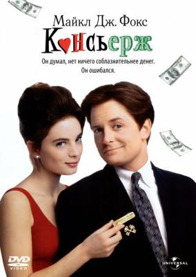 Anthony Higggins - For Love Or Money - DVD Russian edition