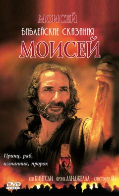 Moses - DVD