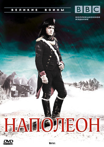 anthony higgins gallery heroes and villaines napoleon  heroes and villains napoleon dvd · heroes and villains napoleon dvd · heroes and villains napoleon dvd